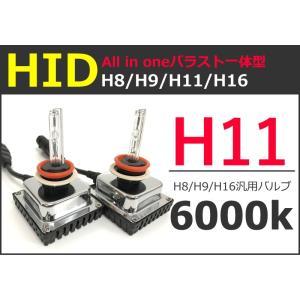 最新MINI/HID オールインワン バラスト一体型 H11/H9/H8/H16 6000k保証付