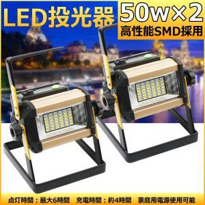 2台セット 充電式 LED投光器 ledライト 50W レジャー 釣り 板灯 集魚灯 間接照明 LEDライト 一年保証 高輝度 高拡散|seedjapan