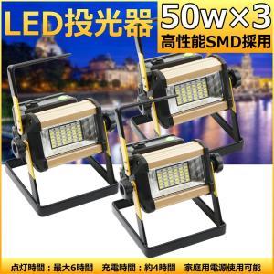 3台セット 充電式 LED投光器 ledライト 50W レジャー 釣り 板灯 集魚灯 間接照明 LEDライト 一年保証 高輝度 高拡散|seedjapan