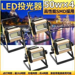 4台セット 充電式 LED投光器 ledライト 50W レジャー 釣り 板灯 集魚灯 間接照明 LEDライト 一年保証 高輝度 高拡散|seedjapan