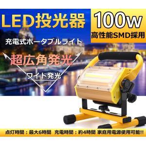 【充電式投光器の付属品】  本体 1台  / バッテリー×6本  / 充電用ACアダプター 1台  ...