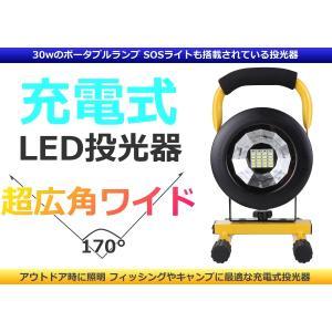 充電式 LED投光器 ledライト 30W レジャー 釣り フィッシング ライト 集魚灯 間接照明 LEDライト 高輝度 高拡散|seedjapan