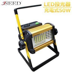 充電式 LED投光器 ledライト 50W レジャー ポータブル 屋外用 釣り 集魚 間接照明 LEDライト 高輝度 高拡散|seedjapan