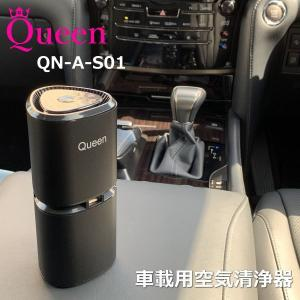 Queen製 空気清浄機 車載 花粉 フィルター交換なし マイナスイオン発生器 高品質 小型 集じん...