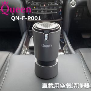 【商品名】 QN-F-P001 Queen製 車載用空気清浄機 集じん機能搭載 マイナスイオン発生機...