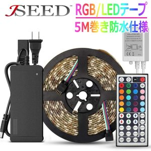 LEDテープライト RGB LEDテープ 防水 5m テープ 間接照明 連結可能 コントローラー 2...