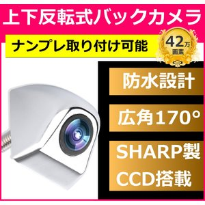 UDS 上下反転 埋込型 バックカメラ シルバー 銀 CCD ネジ 穴 高画質 42万画素 広角レン...