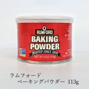 ラムフォード ベーキングパウダー 113g アメリカ産 ( お菓子 パン 調味料 アルミニウム不使用 無添加 安全)|seedleaf