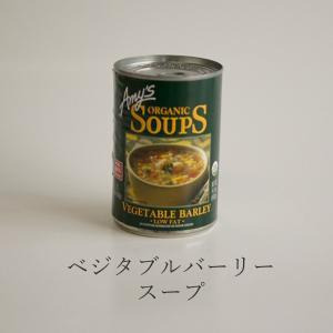 エイミーズ ベジタブルバーリー・スープ 400g アメリカ産 缶 ベジタリアンスープ 保存料不使用 保存食 回復食|seedleaf