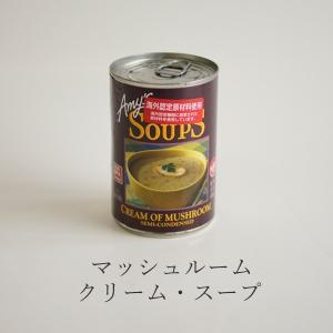 エイミーズ マッシュルームクリーム・スープ 400g アメリカ産 スープ 保存料不使用 回復食|seedleaf