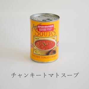 エイミーズ チャンキートマトスープ 411g アメリカ産 トマト スープ 無添加 保存料不使用 回復食 保存食|seedleaf