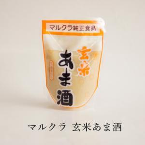 マルクラ 玄米あま酒 250g 玄米 米こうじ ミネラル 安心 砂糖不使用