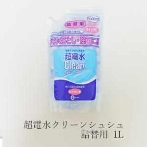 ナチュラルクリーニング 超電水クリーンシュシュ 詰替用 1L 電解アルカリ水100% 洗浄 除菌 抗菌 消臭|seedleaf