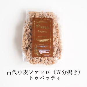 ★=商品詳細=★  ■商品名           古代小麦ファッロ 5分搗き トゥベッティ   ■商...