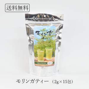 モリンガ茶 モリンガティー 30g 2g×15包 沖縄県産 ノンカフェイン 無添加 美容 健康 花粉症 自然栽培 送料無料|seedleaf