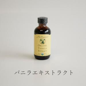 フレーバーオーガニック バニラエキストラクト 59ml アメリカ産(無農薬 製菓材料 香料 無添加)バニラエッセンス