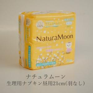 ナチュラムーン 24個入 Natura Moon 日本グリーンパックス 生理用ナプキン (普通の日昼用) 21cm(羽なし) トップシートコットン100%|seedleaf