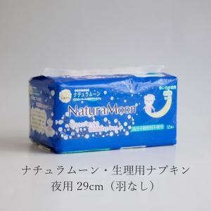 ナチュラムーン Natura Moon 生理用ナプキン 多い日の夜用 羽なし 12個入 日本グリーンパックス トップシートコットン100%|seedleaf