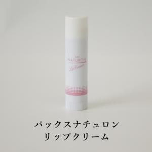 ■商品名 パックスナチュロン リップクリーム 4g   ■商品特徴 シアの果実から得られた天然の保湿...