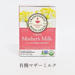 マザーミルク 28g カフェインフリー 有機JAS認証 usda認証 アメリカ産 トラディショナルメディシナル seedleaf