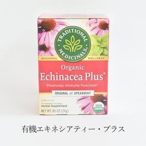 エキネシアティー・プラス オーガニック アメリカ産  紅茶 ハーブティー ティバックタイプ 免疫力強化 トラディショナルメディシナル
