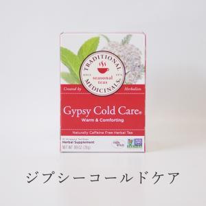 ジプシーコールドケア 28g(16袋)アメリカ産トラディショナルメディシナル ハーブティー ブレンドティー カフェインフリー 風邪予防 紅茶  オーガニック