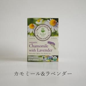 オーガニック ヴィーガン カモミール&ラベンダー 24g(16袋)アメリカ産  トラディショナルメディシナル 無農薬 無添加