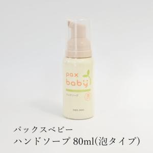 ベビー ハンドソープ ポンプ 太陽油脂 pax baby 除菌