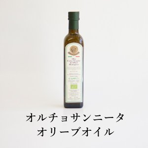オルチョサンニータ オリーブオイル(通常オルチョ) 440g(500ml)イタリア産 オイル EXバージン アサクラ|seedleaf