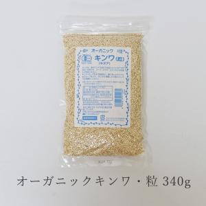 キヌア オーガニック キンワ 粒(キヌア)340g 桜井食品 ペルー産(有機JAS 無農薬 スーパーフード ダイエット 高栄養雑穀)|seedleaf