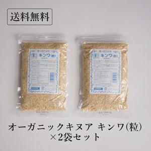 キヌア オーガニック キンワ(粒)桜井食品 2袋セット 340g×2袋 680g ペルー産 有機JAS スーパーフード 無農薬 送料無料|seedleaf
