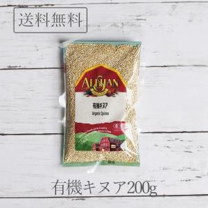 有機キヌア 200g ペルー産 JAS 雑穀 低カロリー ダイエット 食物繊維 豊富 ごはん サラダ スープ 送料無料|seedleaf
