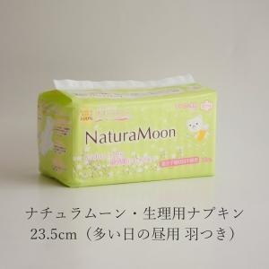 生理用ナプキン 多い日の昼用(羽つき) ナチュラムーン 16個入 Natura Moon 日本グリーンパックス|seedleaf