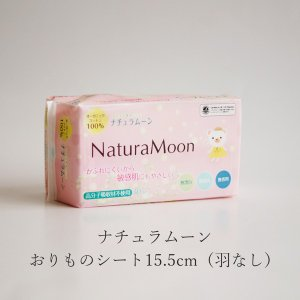 ナチュラムーン おりもの専用シート 40コ入 Natura Moon 日本グリーンパックス オーガニックコットン 生理用品 使い捨て|seedleaf