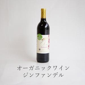 ビーガン フレイヴィンヤード オーガニックワイン ジンファン...