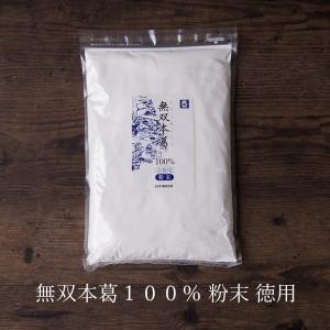 ビーガン 無双本葛100% 粉末 徳用 900g 南九州産くず湯 ごま豆腐 お料理 とろみ付け くず粉 ヴィーガン