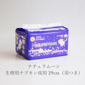 生理用ナプキン 多い日夜用 29cm(羽つき)10個入 日本グリーンパックス ナチュラムーン トップシートコットン100% 高分子吸収剤不使用|seedleaf