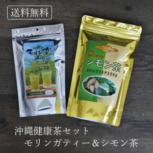沖縄健康茶セット(モリンガティー&シモン茶)沖縄県産 有機栽培 お中元 ギフト 内祝い 送料無料|seedleaf