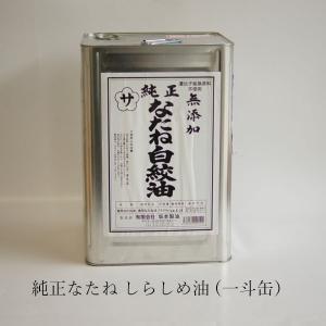 しらしめ油 一斗缶 18リットル 坂本製油 純正なたね  お得 白絞油 送料無料 古式圧搾製法|seedleaf