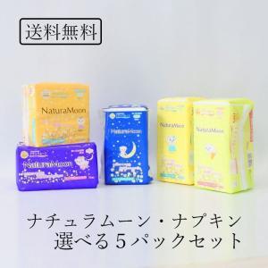 まとめ買い ナプキン 選べる5パックセット  Natura Moon 日本グリーンパックス ナチュラムーン 肌面コットン100%  高分子吸収剤不使用|seedleaf