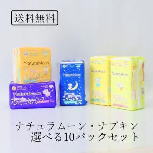 まとめ買い ナプキン 選べる10パックセット ナチュラムーン 日本グリーンパックス 肌面コットン100% 高分子吸収剤不使用 送料無料|seedleaf