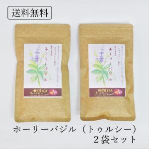 ホーリーバジルティー ホーリーバジルトゥルシー 13g 2袋セット うむやすファーム 国産 宮古島 ハーブティー 自然栽培 無農薬 送料無料|seedleaf