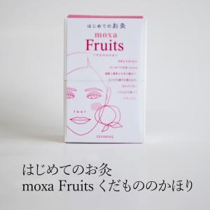 はじめてのお灸moxa Fruits くだもののかほり 50点入 お灸 せんねん灸|seedleaf