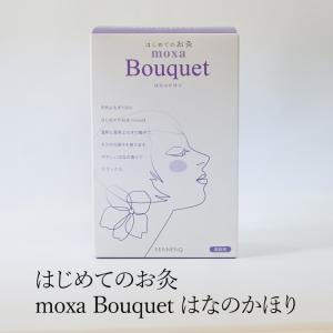 はじめてのお灸moxa Bouquet はなのかほり 150点入 お灸 せんねん灸 温活|seedleaf