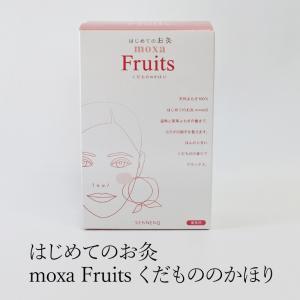 はじめてのお灸moxa Fruits くだもののかほり 150点入 お灸 せんねん灸 温活|seedleaf