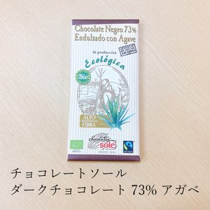 【冬季限定】チョコレートソール ダークチョコレート73% アガベ 100g オーガニック ギフト 無添加 ラッピング
