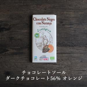 冬季限定 オーガニック チョコレートソール ダークチョコレート 56% オレンジ 100g ギフト 無添加 ラッピング