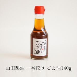 山田製油 京都山田のへんこ一番絞りごま油 140g 卓上サイズ ゴマ 調味料 スープ サラダ ごま|seedleaf