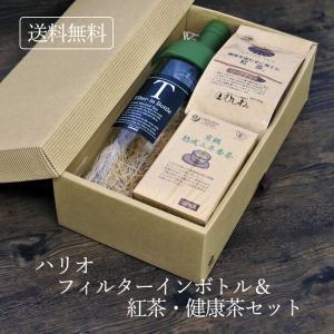 ハリオ フィルターインボトル&紅茶・健康茶セット HARIO コールドブリュー 農薬を使わずに育てた...