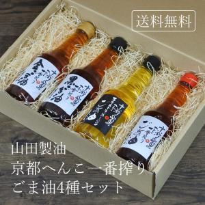 ごま油 ギフト 山田製油 京都へんこ一番搾りごま油4種セット 母の日 送料無料|seedleaf